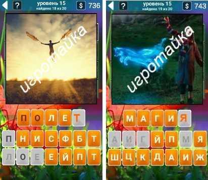 555 слов полет и магия ответы на 15 уровне в картинках