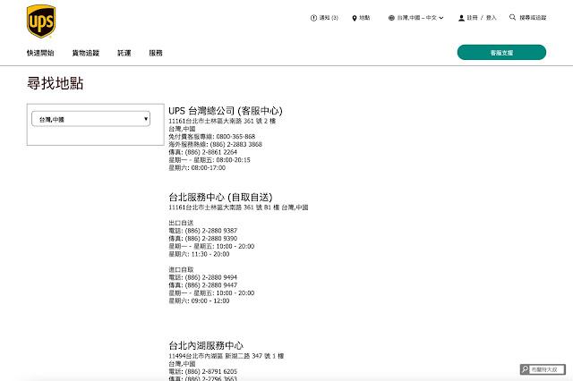 【攝影知識】最新 GoPro 報修流程,主機、配件送修不用擔心 - UPS 收件不需要額外付費,可以直接打客服中心預約
