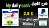 تطبيق My daily cash لربح المال من الانترنت
