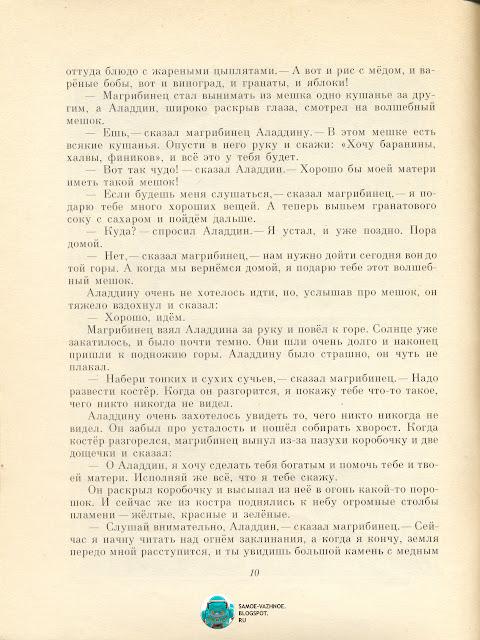 Детские книги СССР. Аладдин и волшебная лампа СССР.