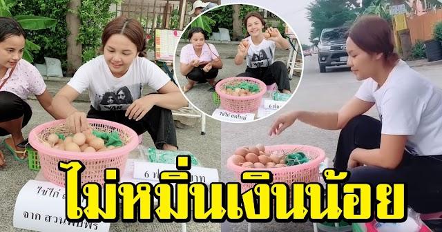 ไม่อายทำกิน ตั๊กแตน ชลดา ตั้งแผงขายไข่ไก่จากฟาร์มของตัวเอง กลางหมู่บ้าน