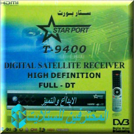 سوفت وير و فلاشة ستاربورت STAR PORT T-9400HD  الدفعة الثانية للعلاج مشاكل الجهاز
