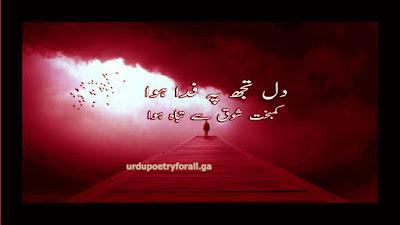 barish sad poetry