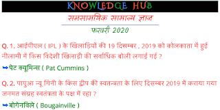 समसामयिक सामान्य ज्ञान _फरवरी 2020
