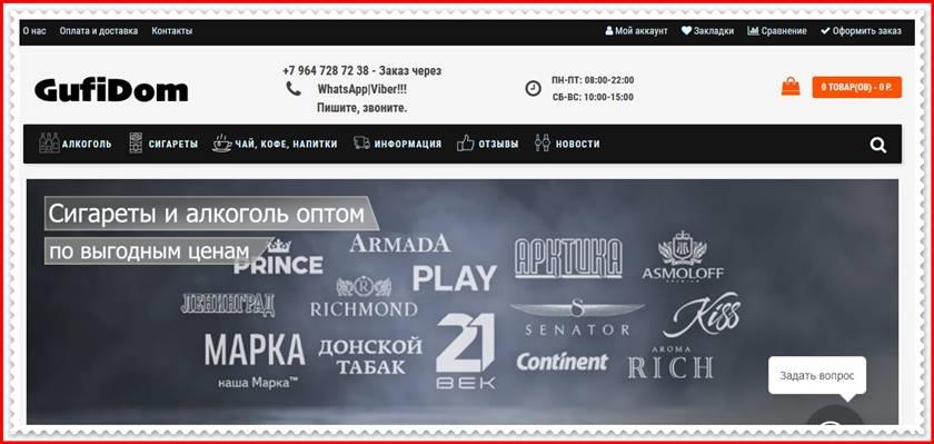 Мошеннический сайт gufidom.ru – Отзывы о магазине, развод! Фальшивый магазин