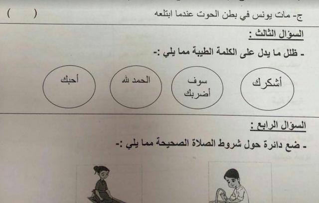 ورقة عمل 1 اسلامية الصف الثاني