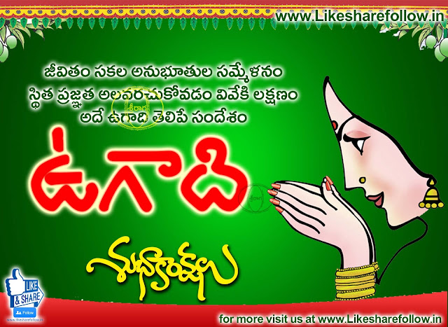 Telugu Ugadi Quotes Greetings wishes sms images