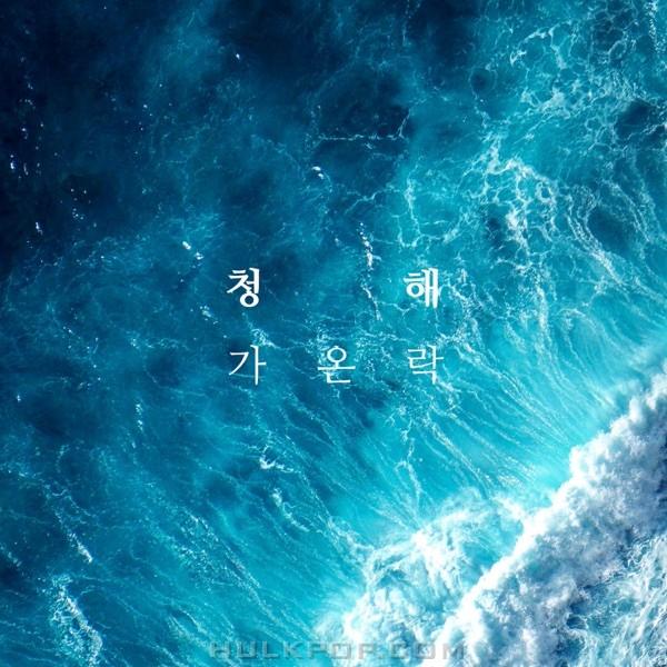Gaonrak – Blue Sea – Single
