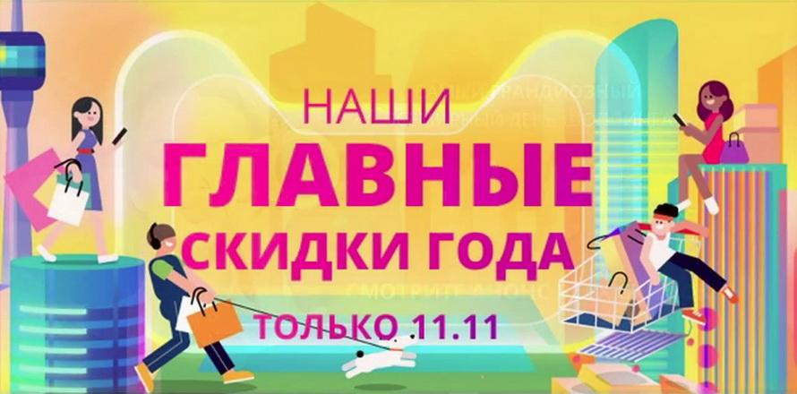 Анонс главной распродажи года 11.11: что нужно делать, чтобы сэкономить на покупках во время Всемирного дня шопинга