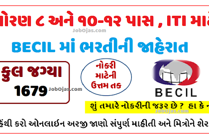 BECIL Recruitment 2021 Apply for Skilled / Semi Skilled / Unskilled Posts | 1679 Vacancies @www.becil.com