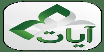 تحميل تطبيق ايه بدون نت,تطبيق اية apk,Aya Quran
