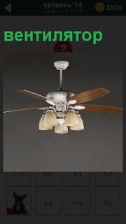 На потолке висит люстра с вентилятором, который охлаждает воздух в помещении