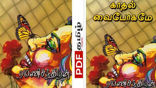 kadhal vaibogame novel, ramanichandran novels, ramanichandran tamil novels download, tamil novels, pdf tamil novels free @pdftamil