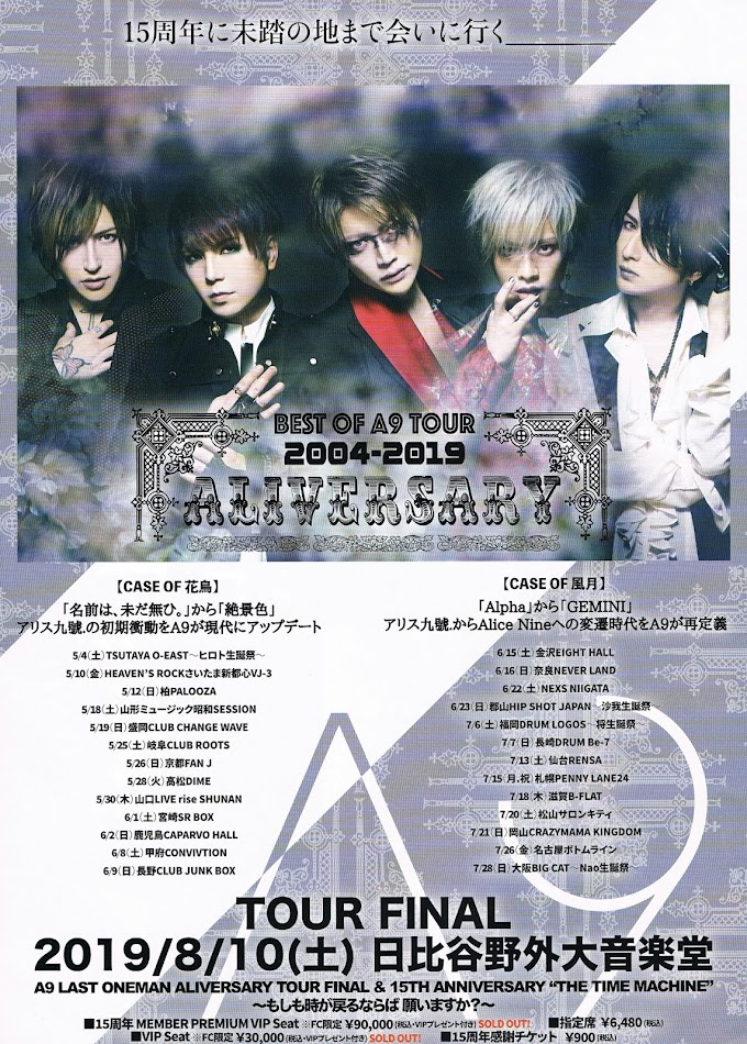 [Flyers - BEST OF A9 TOUR 2004-2019 「ALIVERSARY」][-B-]