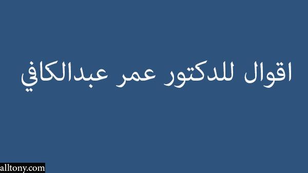 اقوال للدكتور عمر عبدالكافي
