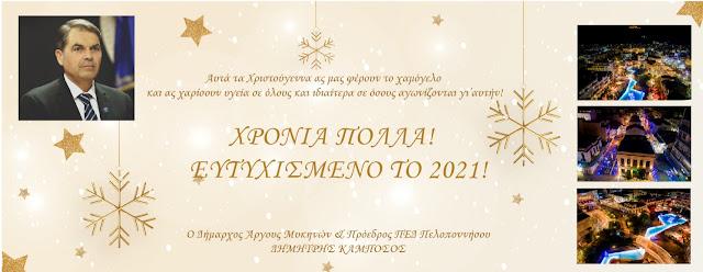 Ευχές από τον Δήμαρχο Άργους Μυκηνών και Πρόεδρος της ΠΕΔ Πελοποννήσου Δημήτρη Καμπόσο