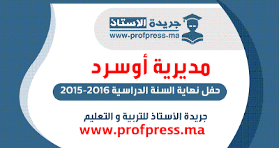 مديرية أوسرد حفل نهاية الموسم الدراسي 2015-2016