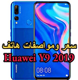 سعر ومواصفات هواوي Huawei Y9 2019 - مميزات وعيوب هواوي واي9