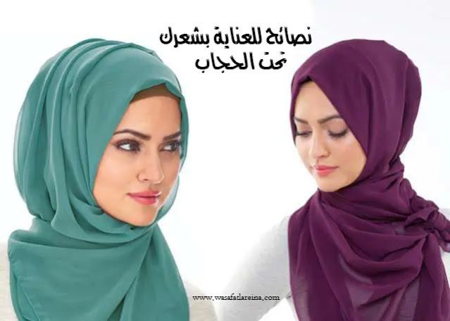 العناية بالشعر,كيف تحافظي على شعرك تحت الحجاب,العناية بالشعر تحت الحجاب,العنايه بالشعر,الحجاب يسبب تساقط الشعر,نصائح للعناية بالشعر,6 نصائح للعناية بالشعر,كيفية العناية بالشعر,معتقدات حول العناية بالشعر,العنايه بالشعر للمحجبات,الحجاب,العناية بالشعر الجاف,تساقط الشعر,ازاي بهتم بشعري تحت الحجاب| نصائح مهمه لازم تعرفيها,منتجات العناية بالشعر,خلطات العناية بالشعر,وصفات العناية بالشعر,خطوات العناية بالشعر