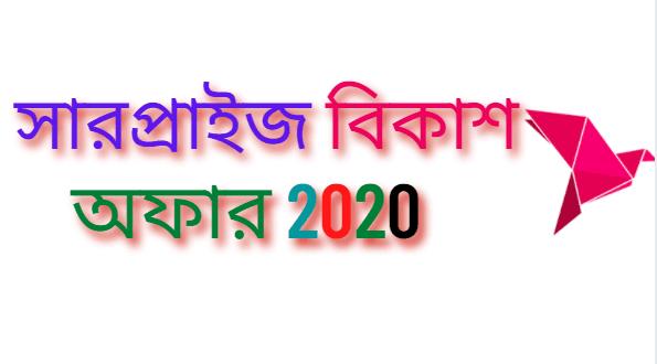 বিকাশ অফার 2020