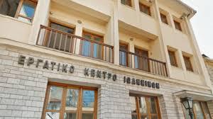 Εργατικό Κέντρο Ιωαννίνων:17ο εκλογοαπολογιστικό συνέδριο την Κυριακή 15 Δεκεμβρίου