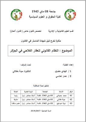 مذكرة ماستر: النظام القانوني للعقار الفلاحي في الجزائر PDF