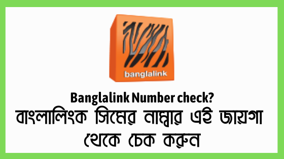 Banglalink Number Check 2021 Check Your Bl Number Dial Ussd Code