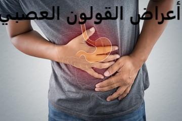 أعراض القولون العصبي / أعراض  القولون العصبي الحاد وعلاجه نهائيا بالاعشاب