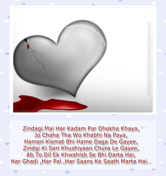 Emo Poems: Zindgi Me Har Kadam Par