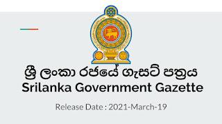 Sri Lanka Government Gazette 2021 March 19 2021-03-19