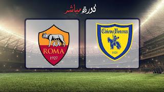 مشاهدة مباراة روما وكييفو فيرونا بث مباشر 08-02-2019 الدوري الايطالي