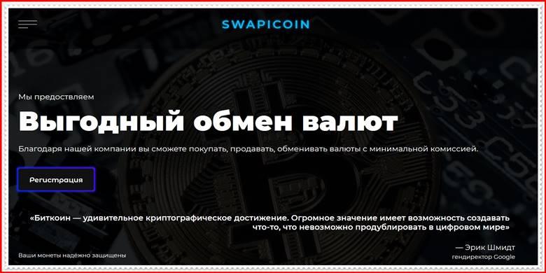 [ЛОХОТРОН] swapicoin.com – Отзывы, развод? Компания SwapIcoin мошенники!