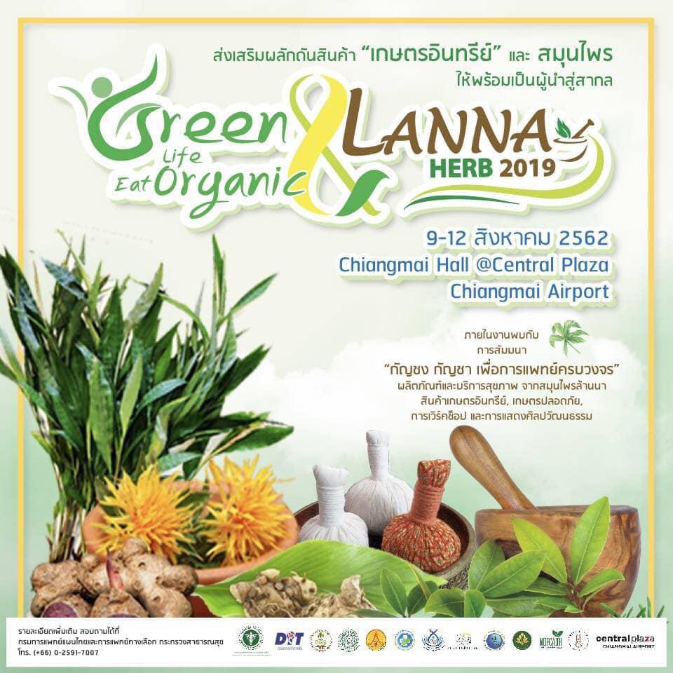 Green Life Eat Organic ตั้งแต่วันที่ 9-12 สิงหาคม 2562 ณ เชียงใหม่ฮอลล์ และลานน้ำพุ ศูนย์การค้าเซ็นทรัลเชียงใหม่ แอร์พอร์ต จังหวัด เชียงใหม่
