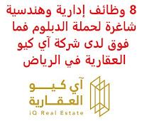 8 وظائف إدارية وهندسية شاغرة لحملة الدبلوم فما فوق لدى شركة آي كيو العقارية في الرياض تعلن شركة آي كيو العقارية (IQ Real Estate), عن توفر 8 وظائف إدارية وهندسية شاغرة لحملة الدبلوم فما فوق, للعمل لديها في الرياض وذلك للوظائف التالية: - مدير تسويق الكتروني - مدير مشتريات - رسام معماري - سكرتير تنفيذي - مصممة داخلية - مسؤول موارد بشرية - مدير مالي - معماري للتـقـدم لأيٍّ من الـوظـائـف أعـلاه يـرجى إرسـال سـيـرتـك الـذاتـيـة عـبـر الإيـمـيـل التـالـي hello@iqresaudi.com مـع ضرورة كتـابـة عـنـوان الرسـالـة, بـالـمـسـمـى الـوظـيـفـي       اشترك الآن في قناتنا على تليجرام        شاهد أيضاً: وظائف شاغرة للعمل عن بعد في السعودية       شاهد أيضاً وظائف الرياض   وظائف جدة    وظائف الدمام      وظائف شركات    وظائف إدارية                           لمشاهدة المزيد من الوظائف قم بالعودة إلى الصفحة الرئيسية قم أيضاً بالاطّلاع على المزيد من الوظائف مهندسين وتقنيين   محاسبة وإدارة أعمال وتسويق   التعليم والبرامج التعليمية   كافة التخصصات الطبية   محامون وقضاة ومستشارون قانونيون   مبرمجو كمبيوتر وجرافيك ورسامون   موظفين وإداريين   فنيي حرف وعمال     شاهد يومياً عبر موقعنا نتائج الوظائف وزارة الشؤون البلدية والقروية توظيف وظائف سائقين نقل ثقيل اليوم وظائف بنك ساب وظائف مستشفى الملك خالد للعيون وظائف حراس أمن بدون تأمينات الراتب 3600 ريال مطلوب عامل مستشفى الملك خالد للعيون توظيف وظائف دبلوم محاسبة وظائف الخدمة الاجتماعية شركة ارامكو روان للحفر وظائف سائق خاص اليوم مطلوب مساح البنك السعودي للاستثمار توظيف ارامكو روان للحفر وظائف البريد السعودي البريد السعودي وظائف البريد السعودي توظيف وظائف حراس امن في صيدلية الدواء عامل فلبيني يبحث عن عمل وظائف وزارة الصحة ٢٠٢٠ وظائف العربية للعود وظائف حراس امن بدون تأمينات الراتب 3600 ريال ارامكو حديثي التخرج رواتب وظائف الأمن السيبراني وظائف الامن السيبراني صندوق الاستثمارات العامة وظائف وظائف عبدالصمد القرشي صحيفة الوظائف الالكترونية هيئة السوق المالية توظيف توظيف وزارة الصحة وزارة الدفاع توظيف ارامكو توظيف وزارة العدل التوظيف وزارة العدل توظيف طيران اديل توظيف العربية للعود توظيف التوظيف وزارة الصحة وزارة الصحة وظائف شركة مراكز الاتصال وزارة الصحة