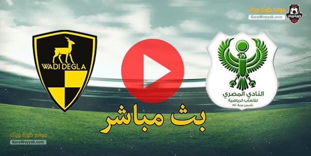 نتيجة مباراة المصري البورسعيدي ووادي دجلة اليوم 20 يناير 2021 في الدوري المصري