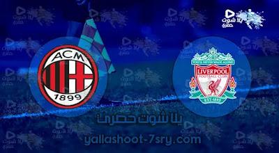 نتيجة مباراة ليفربول مع ميلان 15-09-2021 ماتش دوري أبطال أوروبا