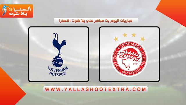 مباراة اوليمبياكوس و توتنهام 26-11-2019 في دوري ابطال اوروبا