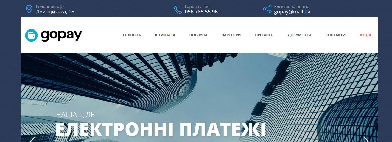 [Лохотрон] go-pay.com.ua, ultra-pay.info – Отзывы, мошенники!