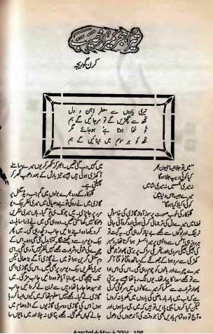 Tera hijar mera naseeb novel by Kiran Gorija Online Reading