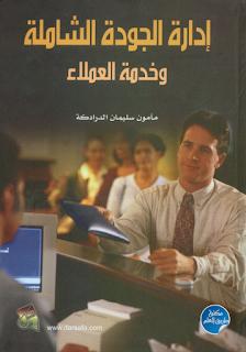 تحميل كتاب إدارة الجودة الشاملة وخدمة العملاء pdf مأمون سليمان الدرادكة، مجلتك الإقتصادية