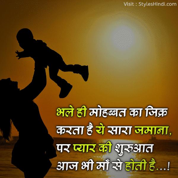 Heart Touching Shayari for Mother in Hindi 2021