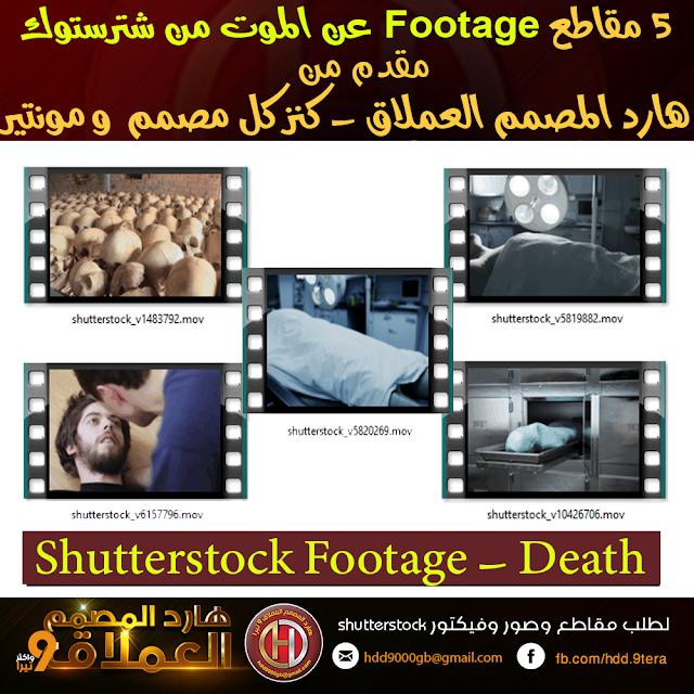 https://hdd-design.blogspot.com/2017/10/shutterstock-footage-death.html