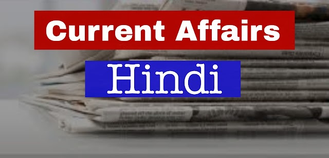 1 April 2020 Current Affairs in Hindi | हिंदी करेंट अफेयर्स 2020