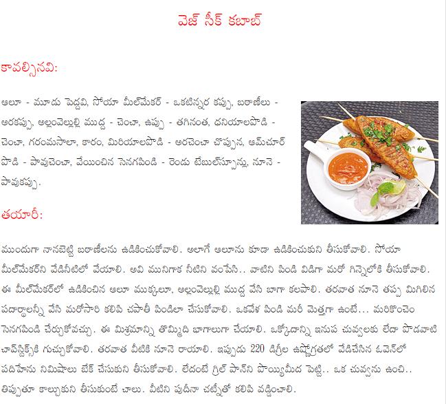 Healthy food recipes veg seekh kabab recipe in telugu veg seekh kabab recipe in telugu forumfinder Gallery