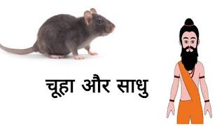 Rat and monk हिंदी कहानियां