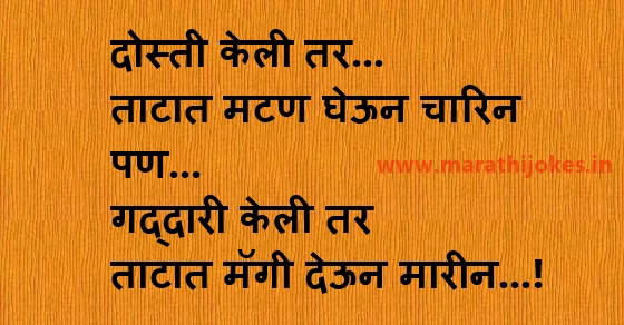 Friend Quotes Funny In Marathi
