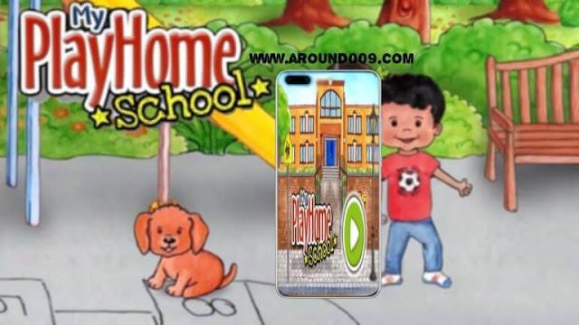 تحميل ماي بلاي هوم المدرسة مجانا للاندرويد : My PlayHome School احدث اصدار apk