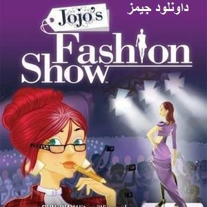 تنزيل لعبة جوجو فاشون شو كاملة للكمبيوتر مجاناً Jojo' s Fashion Show