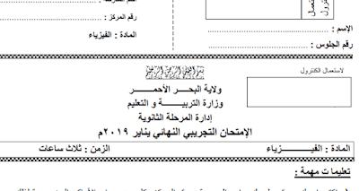 تحميل الامتحان التجريبي الفيزياء ولاية البحر الأحمر 2019 pdf