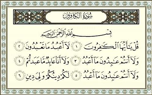 سورة الكافرون Al Kafirun مدونة طارق شهاب